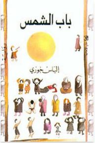 باب الشمس - إلياس خوري