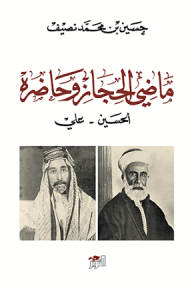 ماضي الحجاز وحاضره: الحسين - علي