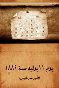 يوم ١١ يوليه سنة ١٨٨٢