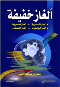 ألغاز خفيفة (ألغاز نثرية، ألغاز شعرية، ألغاز الرياضيات، ألغاز الذكاء) - سلطان عبد الإله باجسير