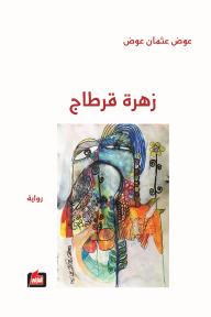 زهرة قرطاج - عوض عثمان عوض