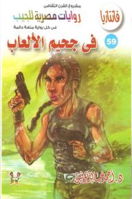 في جحيم الألعاب (فانتازيا #59) - أحمد خالد توفيق