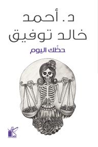 حظك اليوم - أحمد خالد توفيق