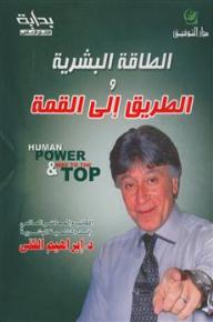 الطاقة البشرية والطريق إلى القمة - إبراهيم الفقي