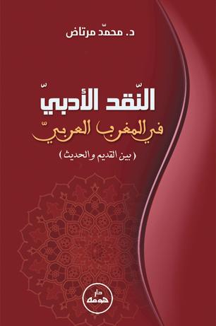 تحميل كتاب كنز الكتاب ومنتخب الآداب pdf مجانا ل إبراهيم بن أبي الحسن علي بن  أحمد