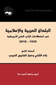البلدان العربية والإسلامية في إستطلاعات الرأي العام الأمريكية (١٩٣٥-٢٠١٨) المجلد الرابع