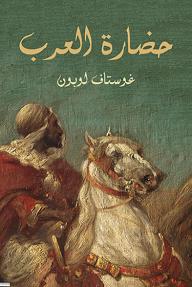حضارة العرب - غوستاف لوبون, عادل زعيتر