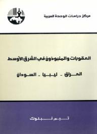 العقوبات والمنبوذون في الشرق الأوسط : العراق - ليبيا - السودان