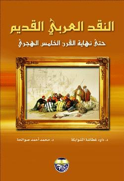 الطبع والصنعة في النقد العربي القديم pdf