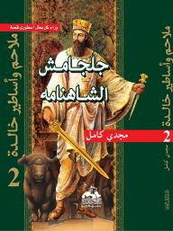 جلجامش والشاهانامة (ملاحم وأساطير خالدة #2) - مجدي كامل