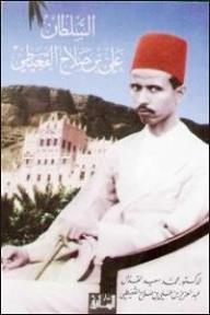 السلطان علي بن صلاح القعيطي - عبد العزيز القعيطي, محمد سعيد القدال
