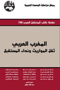 المغرب العربي ثقل المواريث ونداء المستقبل ( سلسلة كتب المستقبل العربي )
