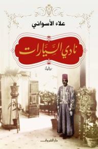 نادي السيارات - علاء الأسواني