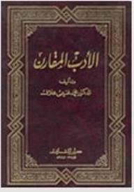 الأدب المقارن - محمد غنيمي هلال
