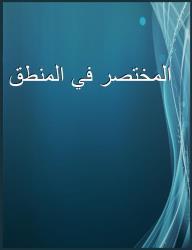 المختصر في المنطق - ابن عرفة