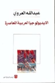 الايديولوجيا العربية المعاصرة - عبد الله العروي