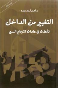 كتاب التغيير من الداخل تأملات في عادات النجاح السبع pdf