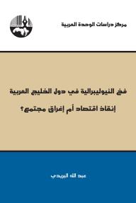 فخ النيوليبرالية في دول الخليج العربية
