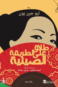 طلاق على الطريقة الصينية - ليوجين يون, أحمد السعيد, يحيى مختار