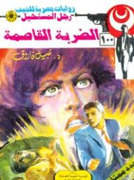 """الضربة القاصمة """"الجزء الرابع"""" (100) (سلسلة رجل المستحيل) - د. نبيل فاروق"""