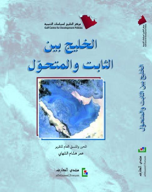 الخليج بين الثابت والمتحول pdf