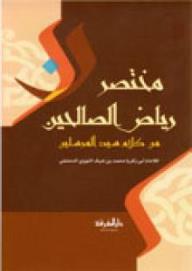 مختصر رياض الصالحين - يوسف بن إسماعيل النبهاني