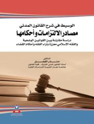 الوسيط في شرح القانون المدني مصادر الالتزامات وأحكامها دراسة مقارنة بين القوانين الوضعية والفقة الإسلامي - منذر الفضل