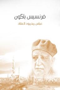 فرنسيس باكون - عباس محمود العقاد