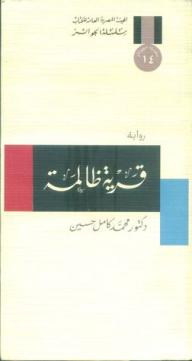 قرية ظالمة - محمد كامل حسين