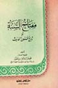 مفتاح السنة أو (تاريخ فنون الحديث) - محمد عبد العزيز الخولي