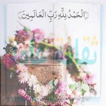 mram salam