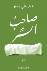 صاحب السر - عمار علي حسن