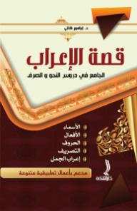 قصة الإعراب - الجامع في دروس النحو والصرف - إبراهيم قلاتي, درين خرنان