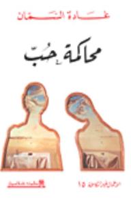 محاكمة حب - غادة السمان