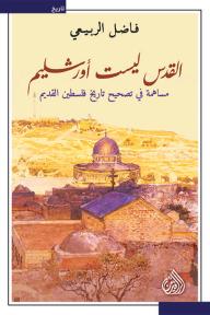 القدس ليست أورشليم: مساهمة في تصحيح تاريخ فلسطين