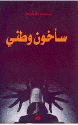 تحميل كتاب سأخون وطني محمد الماغوط pdf