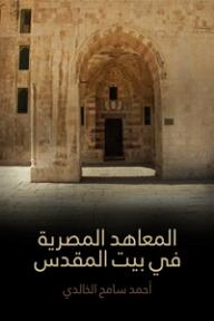 المعاهد المصرية في بيت المقدس