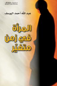 المرأة في زمن متغير - الشيخ عبد الله اليوسف