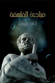 مبادئ الفلسفة - ا.س. رابوبرت, أحمد أمين