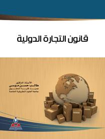 كتاب التجارة الخارجية pdf