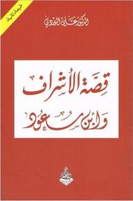 قصة الأشراف وابن سعود - علي الوردي