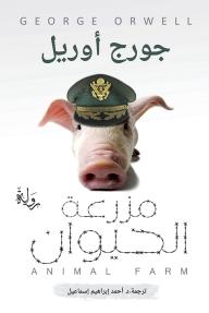 مزرعة الحيوانات - جورج أورويل, أحمد إبراهيم إسماعيل