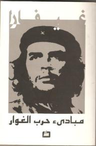 مبادئ حرب الغوار - ارنستو تشي غيفارا