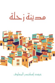 مدينة زحلة - عيسى إسكندر المعلوف