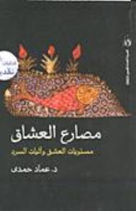 كتاب مصارع العشاق pdf