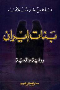 بنات إيران - ناهيد رشلان, عمر الأيوبي