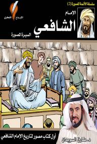 الإمام الشافعي: السيرة المصورة