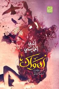 أهواك - خمس نوفلات حول أسطورة العشق