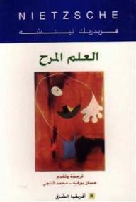 العلم المرح - فريدريك نيتشه, حسان بورقية, محمد الناجي