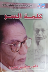 كلمة السر - مصطفى محمود
